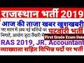 राजस्थान 2019 में आने वाली भर्तियां पटवारी भर्ती Rajasthan Upcoming Govt Vacancy RAS Jr Acnt RPSC