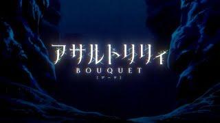 TVアニメ「アサルトリリィBOUQUET(ブーケ)」オープニング映像