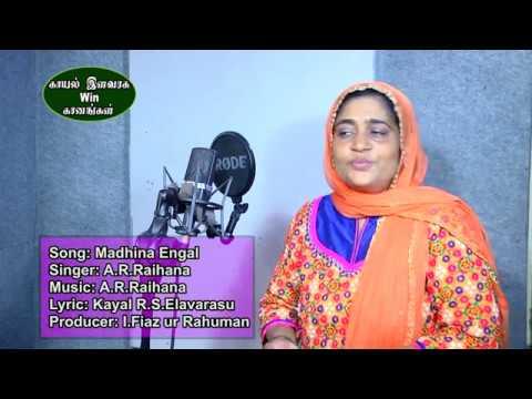 KAYAL ELAVARASU WIN GANANGAL A.R.RAIHANA 2018 'Madhina Engal' ISLAMIC DEVOTIONAL SONG TAMIL