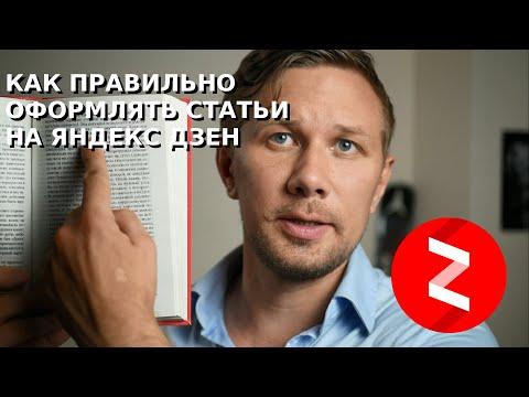 Как правильно оформлять статьи на Яндекс Дзен
