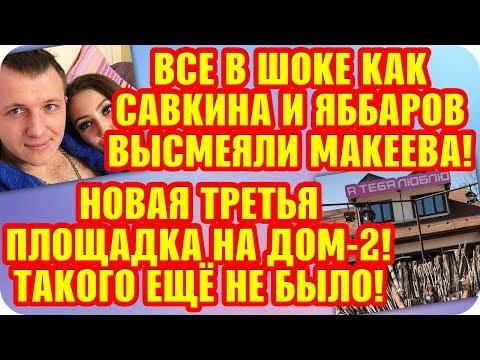 Дом 2 Свежие Новости ♡ 22 октября 2019. Эфир (28.10.2019).