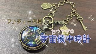 【レジン】アンティーク調バッグチャーム♡白ウサギの宇宙懐中時計 thumbnail