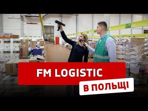 Работа в Польше на складе FM LOGISTIC // Робота в Польщі на складі FM LOGISTIC