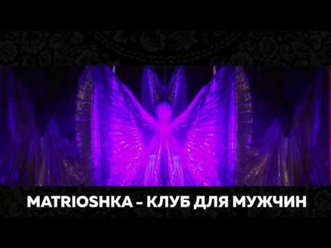 Club Matrioshka Алматы