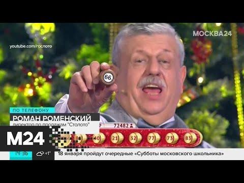 """""""Столото"""" обвинили в подтасовках при новогоднем розыгрыше - Москва 24"""