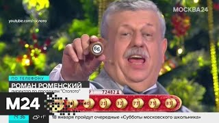 Столото обвинили в подтасовках при новогоднем розыгрыше - Москва 24