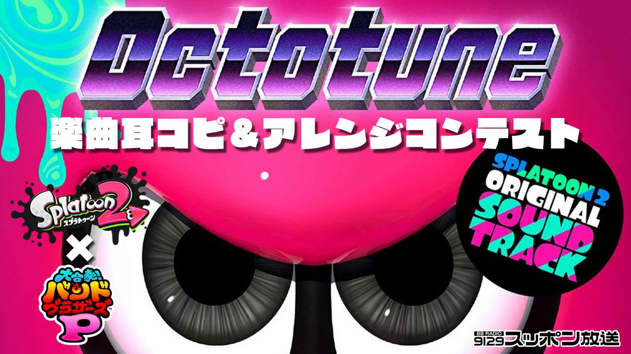References to Splatoon in other media - Inkipedia, the
