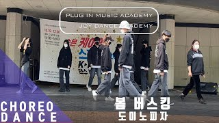 JOY DANCE | 광주본점 | 4월 봄 버스킹 &q…