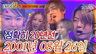 ⏰정확히 20년전 오늘, 2001년 8월 26일 [SBS 인기가요]