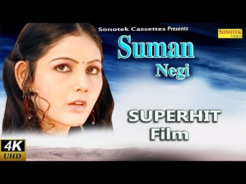Suman Negi Superhit Film    Full HD Movie 2018    New Haryanvi Film    Sonotek Films