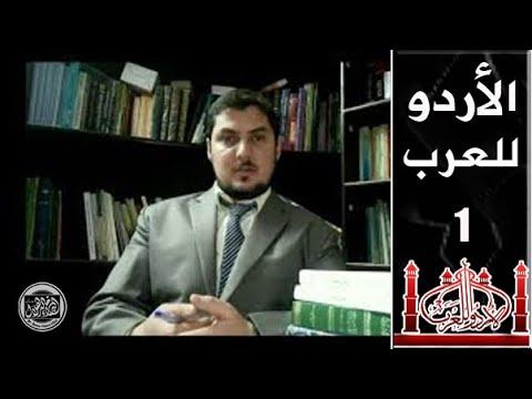 الحلقة الأولى - الأردو للعرب - اردو عربوں کے لیے