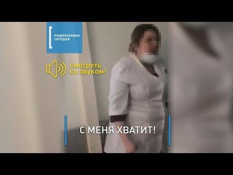 В БАЛАШИХЕ у врача ЦРБ случился нервный срыв