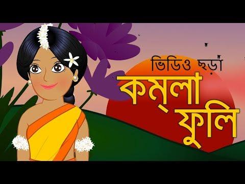 Komla Fuli Komla Fuli    কমলা ফুলি কমলা ফুলি   Bangali Rymes For Kids
