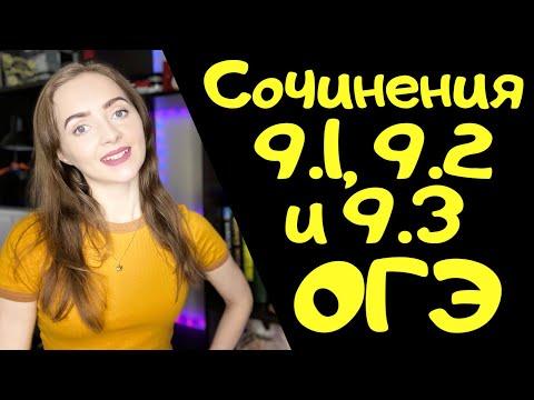 СОЧИНЕНИЯ 9.1, 9.2 И 9.3 ОГЭ по русскому языку — 2020 [IrishU]
