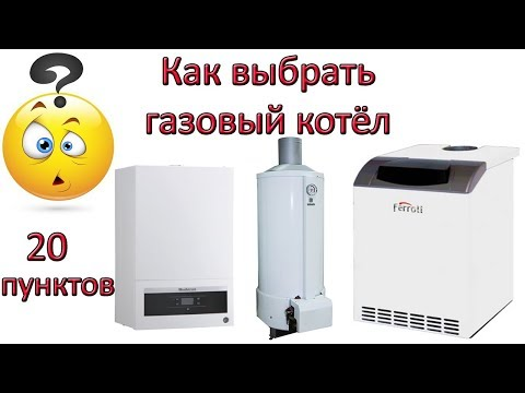 Как выбрать газовый котёл - 20 ПУНКТОВ