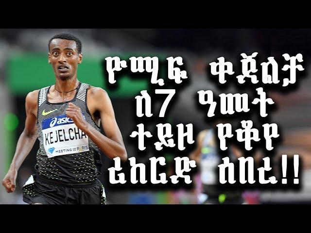 Athlete Yomif Kejelcha breaks world 3000m record!!! #Athletics 2018
