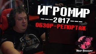 Игромир 2017 - Обзор-репортаж.