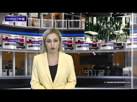 100 летие независимости Западной Армении и историческая правда.Новости Западной Армении 20-01-2020