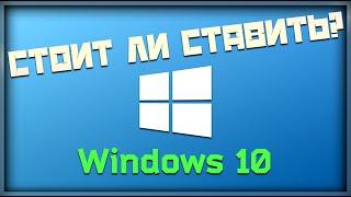Переход на Windows 10? Нужен ли? (Прирост производительности в Arma 3, World of Tanks)