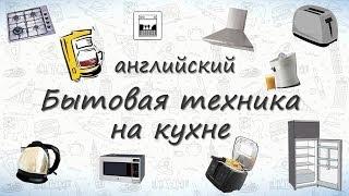 Бытовая техника на кухне на английском. Учим слова на английском