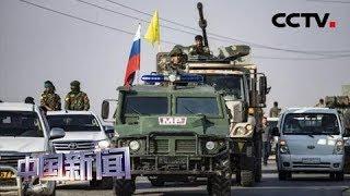 [中国新闻] 叙库尔德武装150小时撤离期限到期 | CCTV中文国际