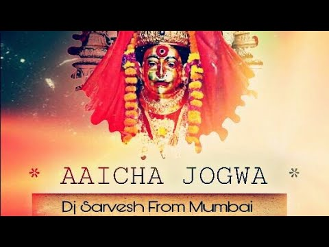 AAICHA JOGWA (AARADHI STYLE) DJ SARVESH MUMBAI