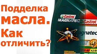 Подделка масла. Как отличить?(http://lester.ua., 2015-11-27T08:46:44.000Z)