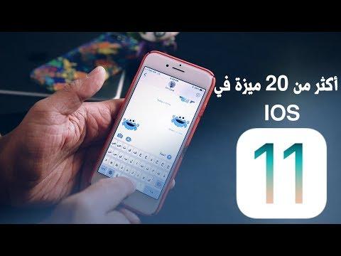 أكثر من 20 ميزة في iOS 11