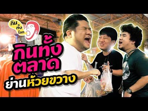 กินทั้งโลก บุกกินทั้งตลาดเมืองไทยภัทร อร่อยทั้งตลาด - วันที่ 13 Jun 2019