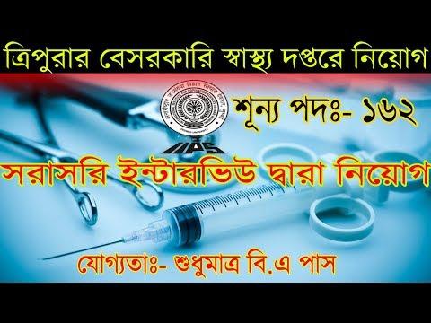 ত্রিপুরার চাকরির খবর  Tripura Jobs in National Family Health Survey, Tripura  NFHS-5