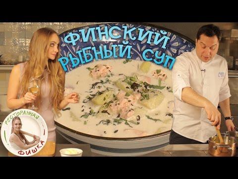 Готовим финский рыбный суп со сливками варианты рецептов