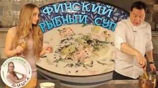 Уха из любой красной рыбы (лосось/горбуша/кета) Мастер класс от шеф-повара ресторана