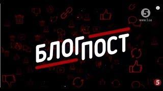 Томос для України та інтриги РПЦ; Корупційний газ   БлогПост