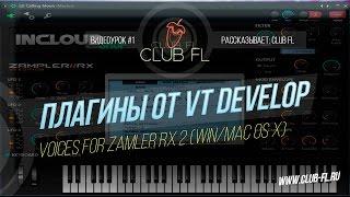 #1 Плагины от VT DEVELOP- VOICES For Zamler RX 2 (WIN/Mac OS X) FREE