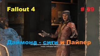 Прохождение Fallout 4 на PC Даймонд - сити и Пайпер 29