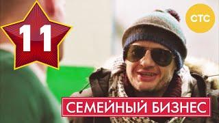 Семейный бизнес - Сезон 1 Серия 11 - русская комедия