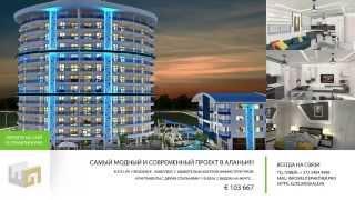 Life V 2+1 € 103667 Недвижимость в Турции Алания(Хотите купить недвижимость в Турции? Узнать цены на недвижимость в Алания? Обращайтесь к профессионалам:..., 2015-05-29T20:10:56.000Z)