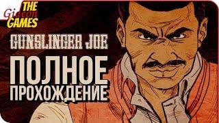WOLFENSTEIN 2: The Freedom Chronicles - Episode 1 ➤ Прохождение The Adventures of Gunslinger Joe