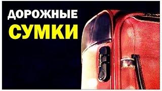 Галилео. Дорожные сумки(, 2014-10-08T07:00:02.000Z)