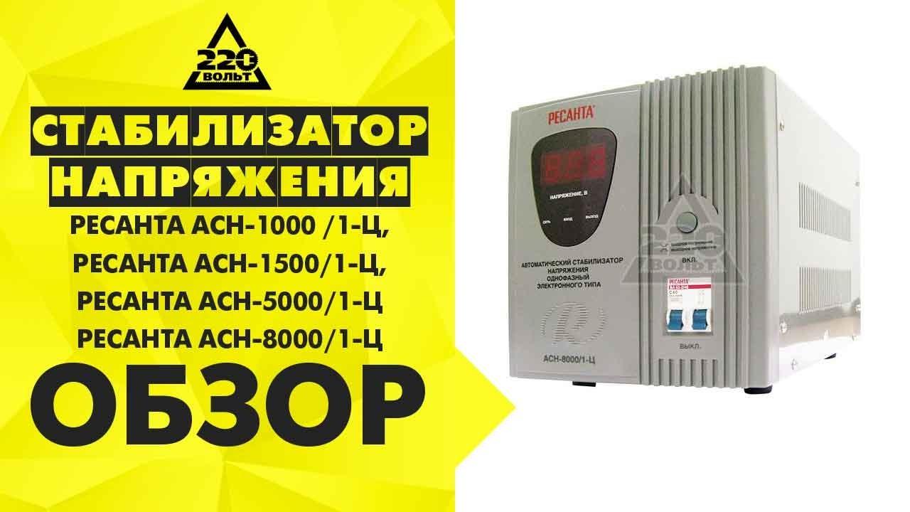 Окдп для стабилизаторов напряжения бензиновый генератор firman 5500