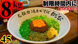 【大食い】来たぜ挑戦状‼️「台湾まぜそば(計8kg)を45分で食べれますか?」と連絡が来たので全力で応えてみた。【マックス鈴木】