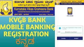 HOW TO REGISTER KVGB BANK MOBILE BANKING APP IN KANNADA | ACTIVATION OF KVGB MOBILE BANKING APP screenshot 4