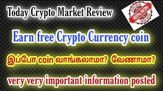 Today Crypto Market Review & analysis ? Earn free Crypto Currency coin ?full details Tamil ??