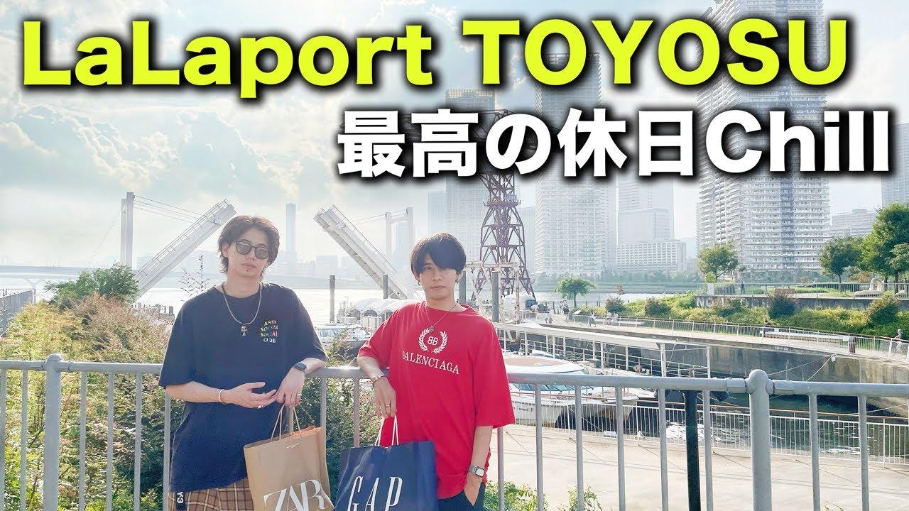 【VLOG】LaLaport豊洲で過ごす至高の休日チル!!