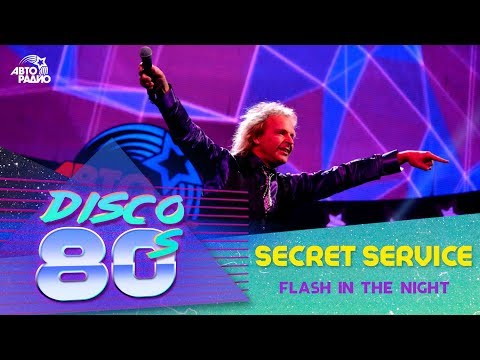 Secret Service - Flash In The Night (Дискотека 80-х 2015, Авторадио)