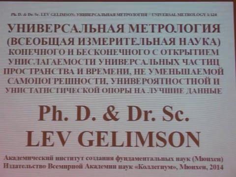 20151011Lev_Gelimson-UniMetrology-ContinuumUniparticle-Zeno-UniprobabilityUnistatistics-BestData.avi