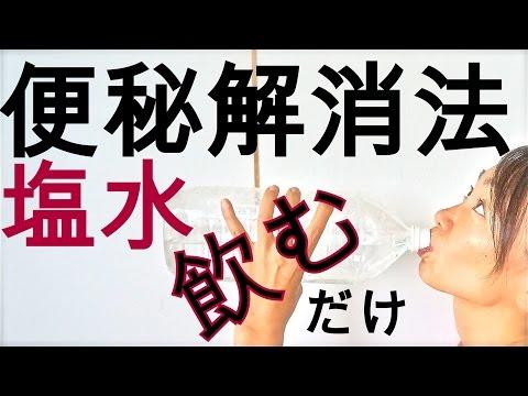 究極の便秘解消法☆ヨガの腸洗浄☆飲む浣腸