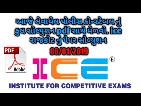 Constable paper 2019 solution Answer key | 06/01/2019 paper|angel academy|ice academy|gyan academy