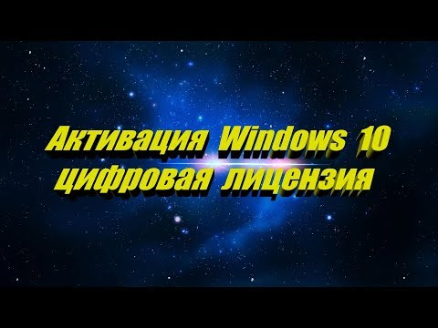 Активация Windows10