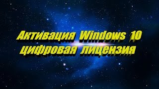 Активация Windows10 цифровая лицензия